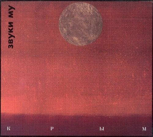 Звуки Му - Крым (1988) [1994]
