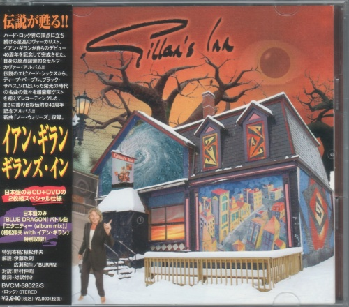 Ian Gillan - Gillan's Inn [Japanese Edition, 1st press] (2007)