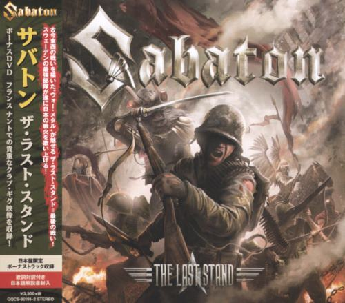 Sabaton - The Last Stand [Japanese Edition] (2016)
