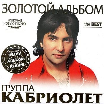 Группа Кабриолет - Золотой альбом (2011)