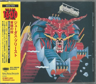 Judas Priest - Defenders of the Faith - 1984 (ESCA 7670)