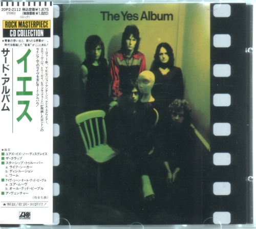 Yes - The Yes Album [Japanese Edition, 1st press] (1971)