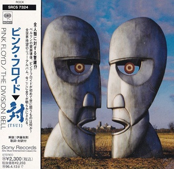 Pink Floyd - The Division Bell (Japan Edition) (1994)