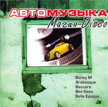 VA - Автомузыка Магия Disco (Automusic Magic Disco) (2004)