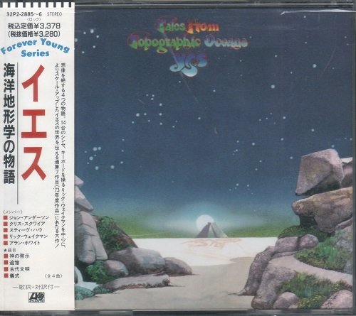 Yes - Tales from Topographic Oceans [Japanese Edition, 1st press] (1973)