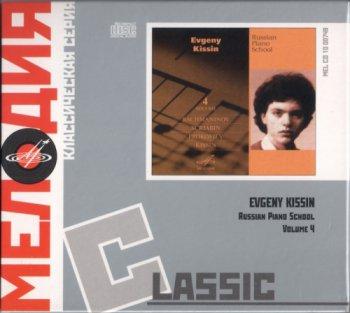 Evgeny Kissin - Russian Piano School Vol.4 (1986 & 1984)