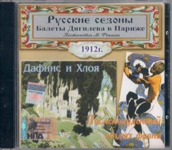 Русские сезоны - Балеты Дягилева в Париже 1912г (2000)