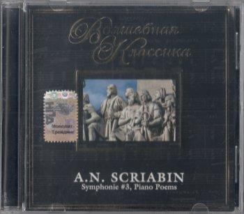 A.N.Scriabin - Symphonie #3,Piano Poems (2006)