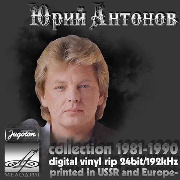 ???? ??????? (YURI ANTONOV) ?Discography on vinyl? (6 x LP + 2 x EP ? 1981-1990)