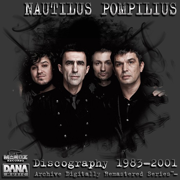 NAUTILUS POMPILIUS - Archive Remastered Series – (23 x CD • Dana & Moroz Records • 1983-2001)