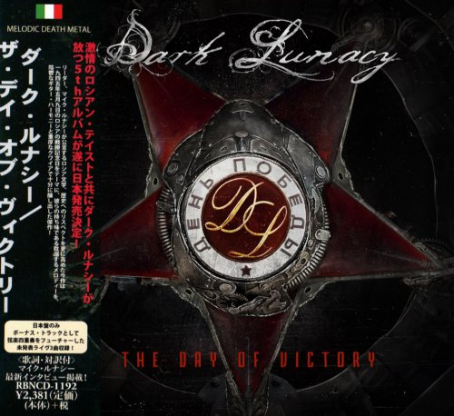 Dark Lunacy - The Day Of Victory [Japanese Edition] (2014)