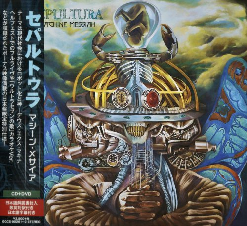 Sepultura - Machine Messiah [Japanese Edition] (2017)