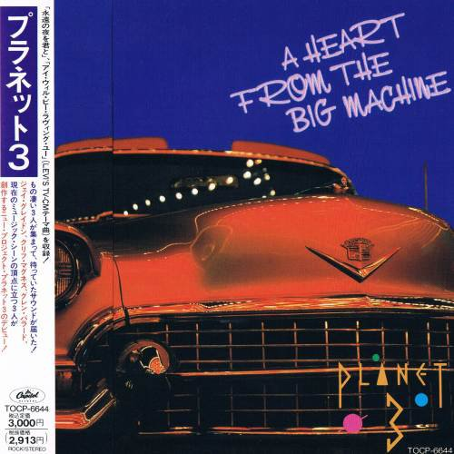 Planet 3 - A Heart From The Big Machine (1990)