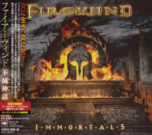 Firewind - Immortals [Japanese Edition] (2017)
