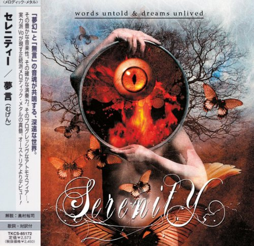 Serenity - Words Untold & Dreams Unlived [Japanese Edition] (2007)