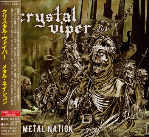 Crystal Viper - Metal Nation [Japanese Edition] (2009)