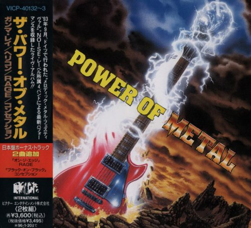 VA [Various Artists] - The Power Of Metal (2CD) [Japanese Edition] (1994)