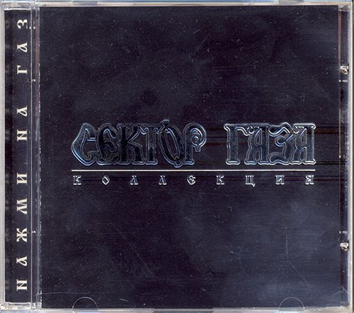 СЕКТОР ГАЗА - Discography (21 x CD • S.B.A. Production, Inc. • 1989-2011)