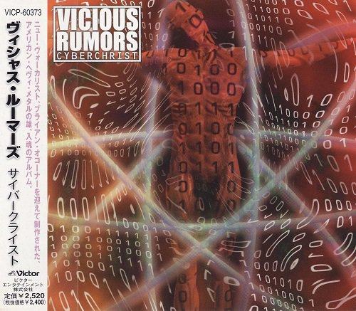 Vicious Rumors - Cyberchrist  [Japanese Edition, 1st Press] (1998)