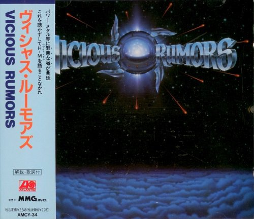 Vicious Rumors - Vicious Rumors [Japanese Edition, 1st Press] (1990)