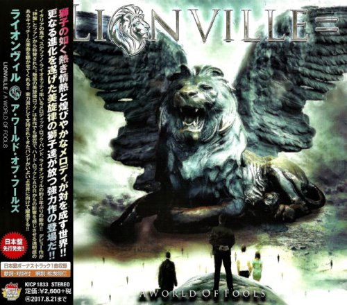 Lionville - A World Of Fools [Japanese Edition] (2017)