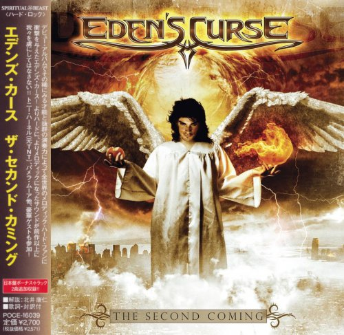 Eden's Curse - The Second Coming [Japanese Edition] (2008)