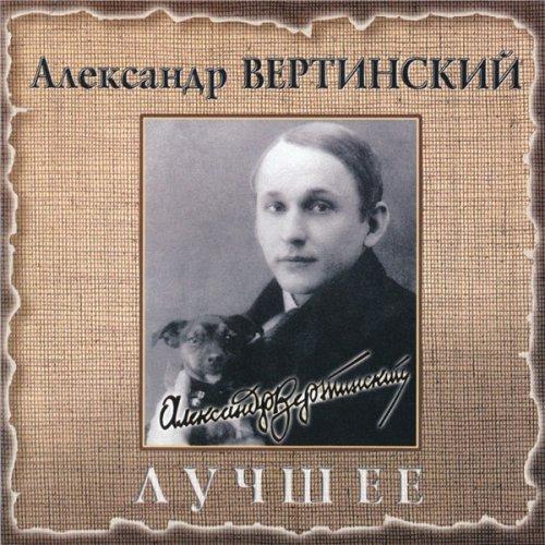 Александр Вертинский - Лучшее (2001)