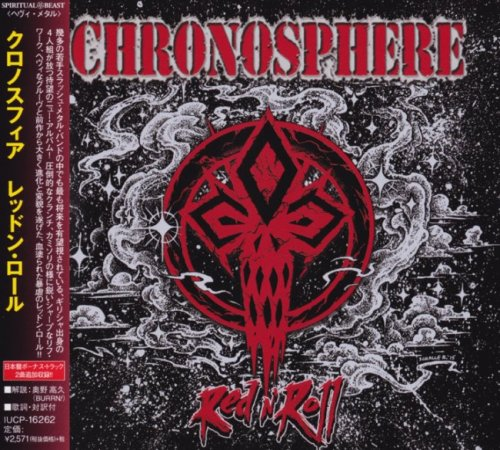 Chronosphere - Red n' Roll [Japanese Edition] (2017)
