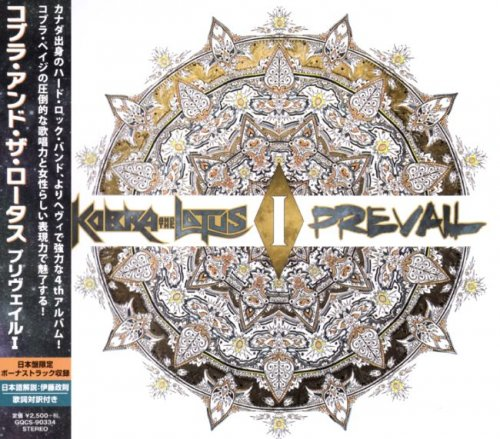Kobra and The Lotus - Prevail I [Japanese Edition] (2017)