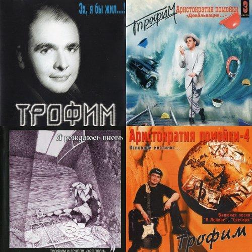 Трофим - 4 альбома 1997-2001