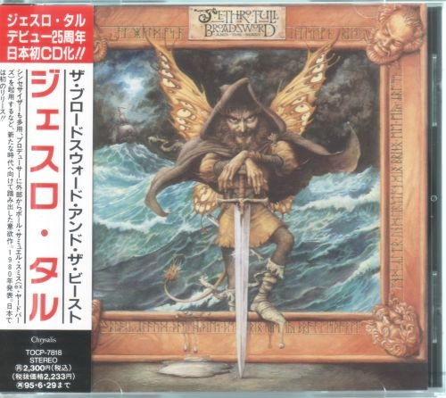 Jethro Tull - Broadsword and the Beast [Japanese Edition, 1-st press] (1982)