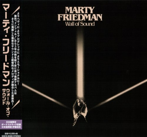 Marty Friedman - Wall Of Sound [Japanese Edition] (2017)