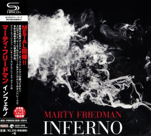 Marty Friedman - Inferno [Japanese Edition] (2014)