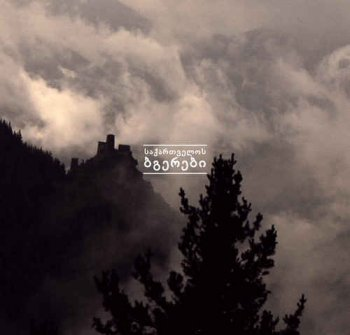 VA - Collection Petites Planetes - The Sounds of GEORGIA (Saqartvelos Bgerebi) (2013)