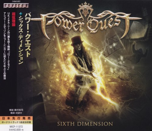Power Quest - Sixth Dimension [Japanese Edition] (2017)