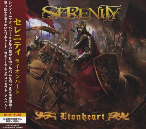 Serenity - Lionheart (2CD) [Japanese Edition] (2017)