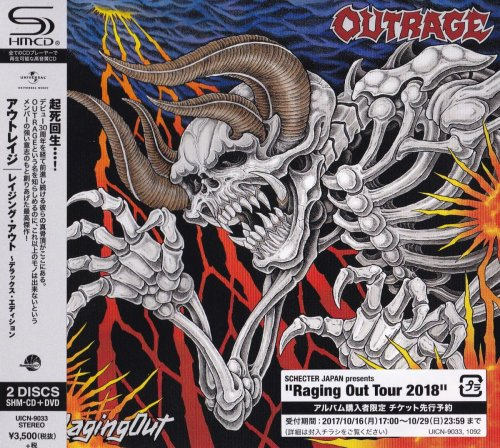 Outrage - Raging Out [Japanese Edition] (2017)