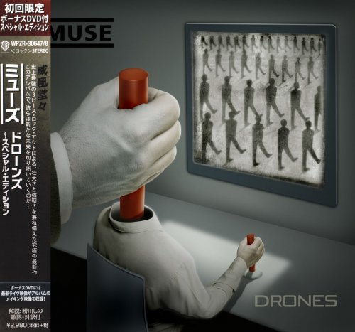 Muse - Drones [Japanese Edition] (2015)