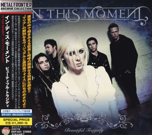 In This Moment - Beautiful Tragedy [Japanese Edition] (2007) [2015]