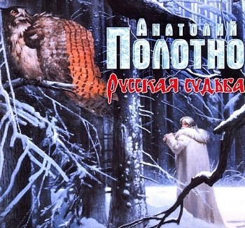 Анатолий Полотно - Русская судьба (2018)