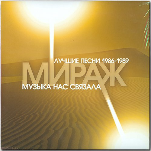 MИРАЖ «Discography on vinyl» (3 x LP MiruMir Music Limited • 2013)