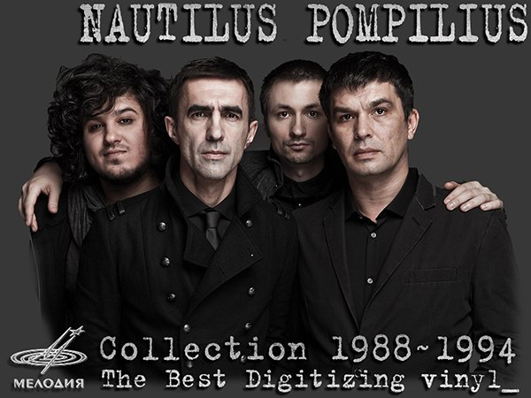 NAUTILUS POMPILIUS «Discography 1988-1994» (3 x LP • Melodiya Record, Moscow • Issue 1989-2013)