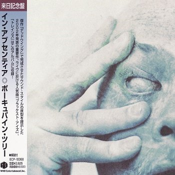 Porcupine Tree - In Absentia (Japan Edition) (2002)