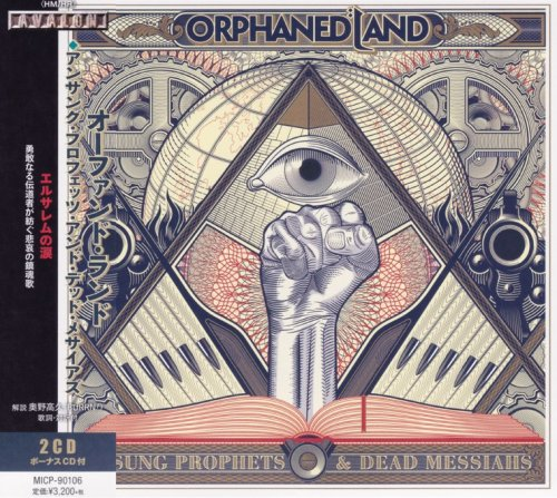 Orphaned Land - Unsung Prophets & Dead Messiahs (2CD) [Japanese Edition] (2018)