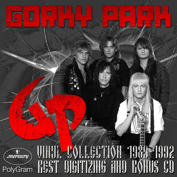 GORKY PARK [Парк Горького] «Vinyl Collection» + bonus (2LP + 4CD • Albums & compilations • 1989-2013)