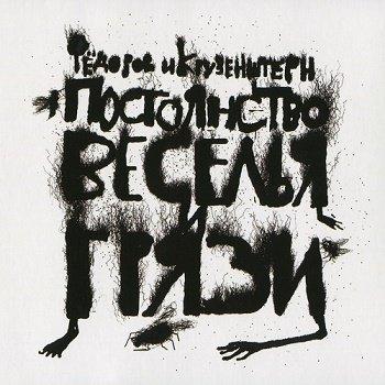 Фёдоров & Крузенштерн - Постоянство веселья и грязи (2018)
