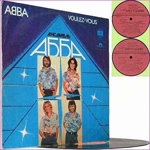 ABBA - Voulez-Vous (1979) (Russian Vinyl)