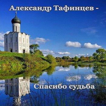 Александр Тафинцев - Спасибо судьба (2018)
