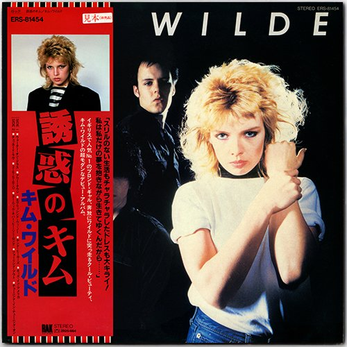 KIM WILDE «Discography on vinyl» (9 x LP • RAK / MCA Records Limited • 1981-2018)