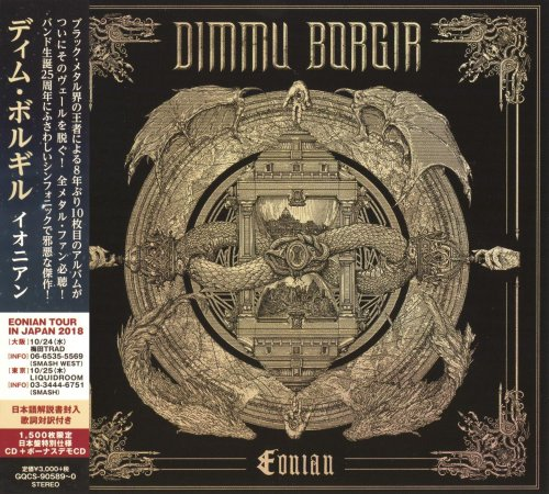Dimmu Borgir - Eonian (2CD) [Japanese Edition] (2018)
